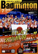 Badminton MAGAZINE (バドミントン・マガジン) 2018年 07月号 [雑誌]