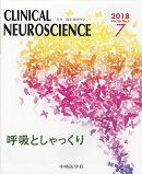 臨床神経科学 (Clinical Neuroscience) 2018年 07月号 [雑誌]