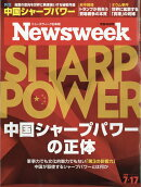 Newsweek (ニューズウィーク日本版) 2018年 7/17号 [雑誌]