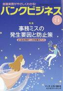【予約】バンクビジネス 2018年 7/1号 [雑誌]