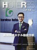 週刊 HOTERES (ホテレス) 2018年 7/13号 [雑誌]