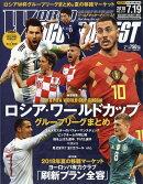WORLD SOCCER DIGEST (ワールドサッカーダイジェスト) 2018年 7/19号 [雑誌]