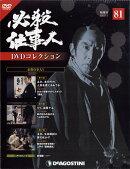 隔週刊 必殺仕事人DVDコレクション 2018年 7/3号 [雑誌]