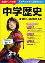 中学歴史が面白いほどわかる本 [ 西村創 ]