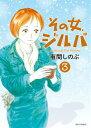 その女、ジルバ 3 (ビッグ コミックス) [ 有間しのぶ ]