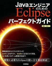 JavaエンジニアのためのEclipseパーフェクトガイド [ 横田一輝 ]