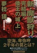 新・魔獣狩り(12(完結編 倭王の城 上))