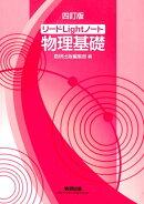 リードLightノート物理基礎4訂版