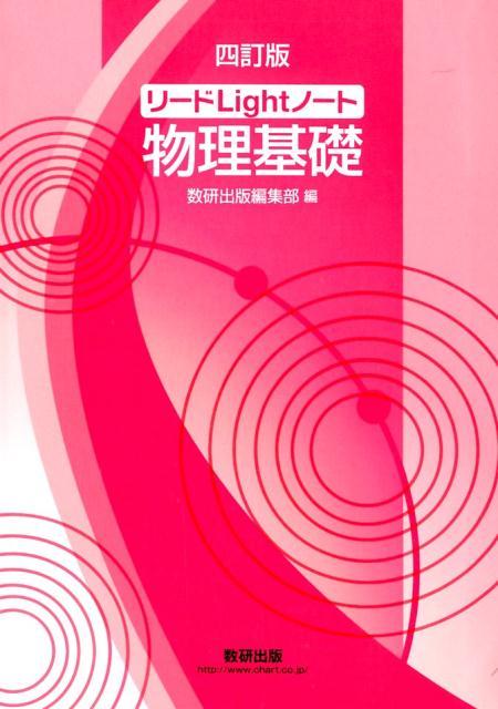 リードLightノート物理基礎4訂版 [ 数研出版編集部 ]