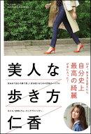 【謝恩価格本】美人な歩き方