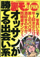 裏モノ JAPAN (ジャパン) 2018年 07月号 [雑誌]