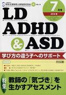 LD、ADHD & ASD 2018年 07月号 [雑誌]