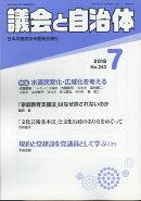 議会と自治体 2018年 07月号 [雑誌]