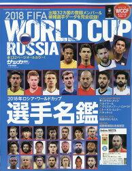 2018ロシアワールドカップ32ヵ国選手名鑑&ガイド 2018年 07月号 [雑誌]