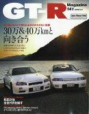 GT-R Magazine (ジーティーアールマガジン) 2018年 07月号 [雑誌]