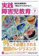 実践障害児教育 2018年 07月号 [雑誌]