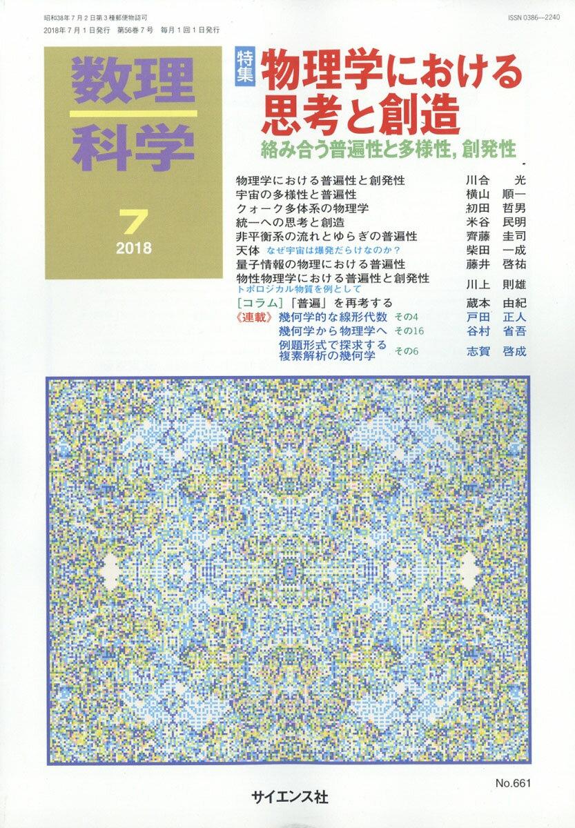 数理科学 2018年 07月号 [雑誌]