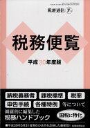 税経通信臨時増刊 税務便覧 平成30年度版 2018年 07月号 [雑誌]