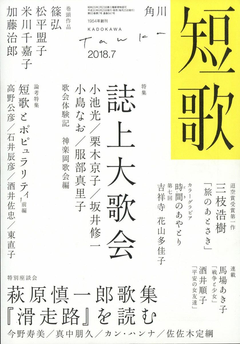 短歌 2018年 07月号 [雑誌]