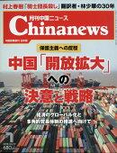 月刊 中国 NEWS (ニュース) 2018年 07月号 [雑誌]