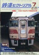 鉄道ピクトリアル 2018年 07月号 [雑誌]