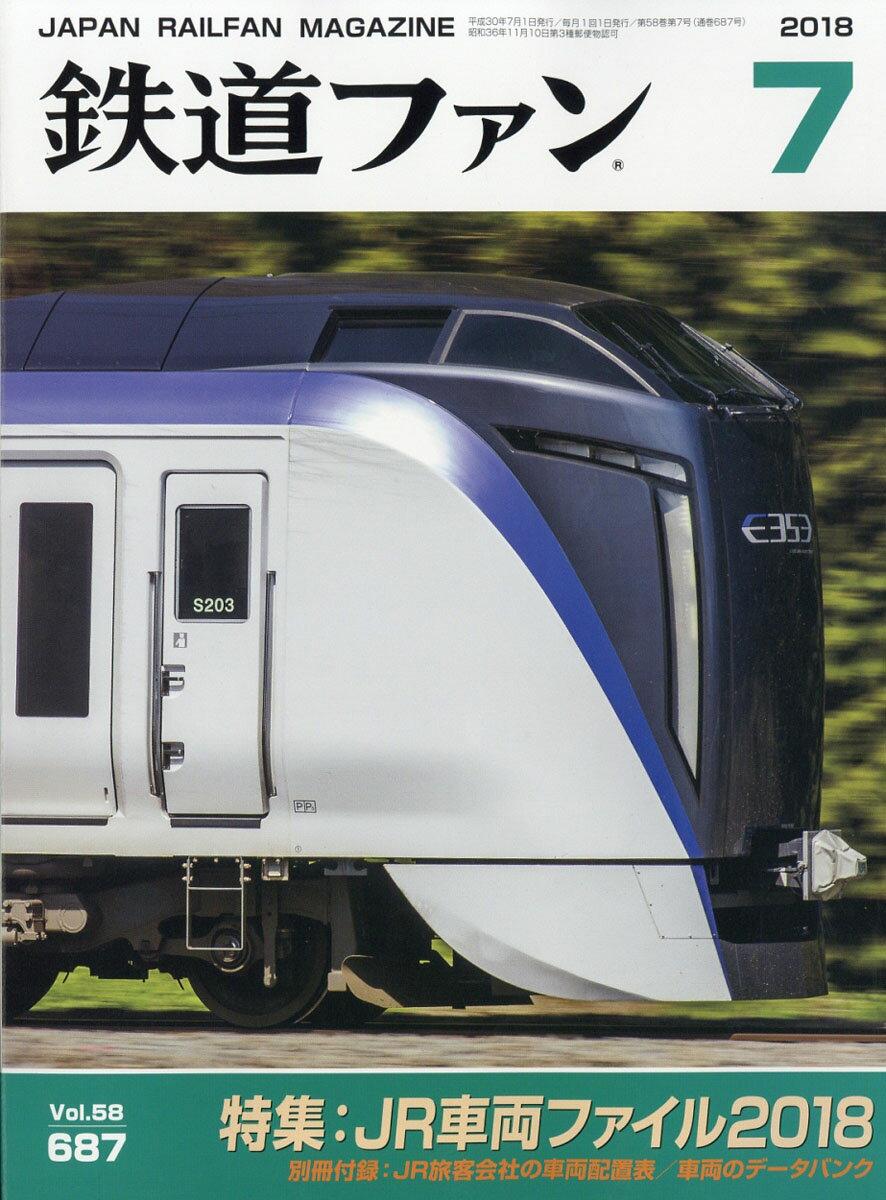 鉄道ファン 2018年 07月号 [雑誌]