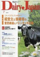 Dairy Japan (デーリィ ジャパン) 2018年 07月号 [雑誌]