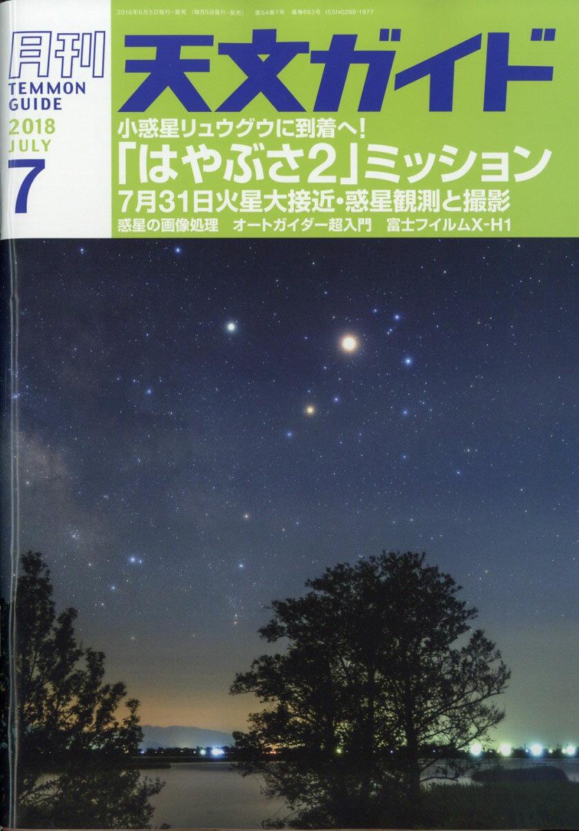 天文ガイド 2018年 07月号 [雑誌]