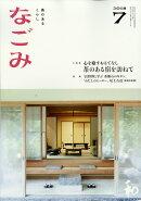 なごみ 2018年 07月号 [雑誌]