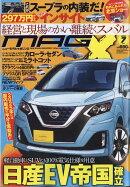 NEW MODEL MAGAZINE X (ニューモデルマガジン X) 2018年 07月号 [雑誌]