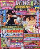 パチンコ実戦ギガMAX (マックス) 2018年 07月号 [雑誌]