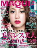 MAQUIA (マキア) 2018年 07月号 [雑誌]