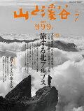 山と渓谷 2018年 07月号 [雑誌]