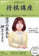 NHK 将棋講座 2018年 07月号 [雑誌]