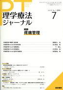理学療法ジャーナル 2018年 07月号 [雑誌]