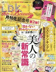 LDK the Beauty mini (エルディーケー ザ ビューティーミニ) 2018年 07月号 [雑誌]