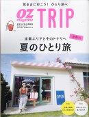 OZ magazine TRIP(オズマガジントリップ 2018年 07月号 [雑誌]