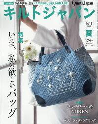 Quilts Japan (キルトジャパン) 2018年 07月号 [雑誌]