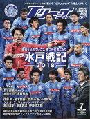 Jリーグサッカーキング 2018年 07月号 [雑誌]