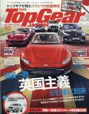 Top Gear JAPAN (トップギアジャパン) 018 2018年 07月号 [雑誌]