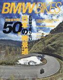 BMW Bikes (ビーエムダブリューバイクス) Vol.83 2018年 07月号 [雑誌]