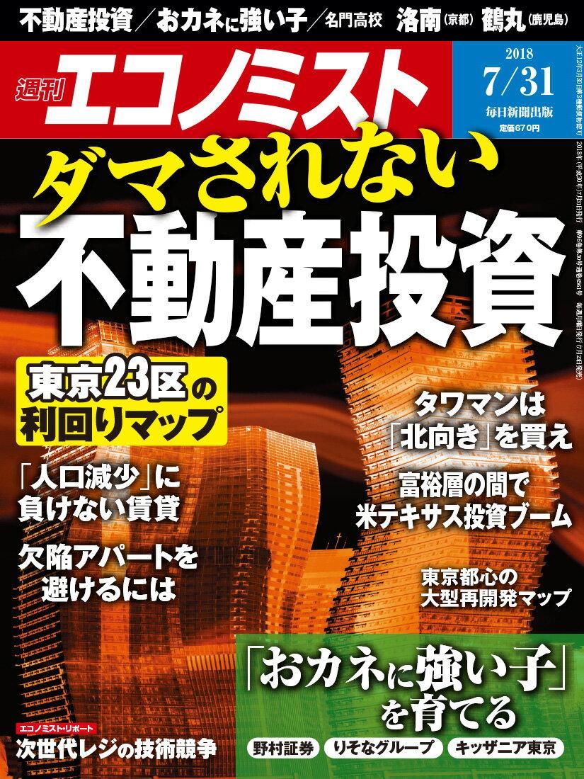 エコノミスト 2018年 7/31号 [雑誌]