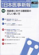 日本医事新報 2018年 7/14号 [雑誌]