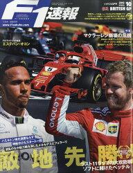 F1 (エフワン) 速報 2018年 7/26号 [雑誌]