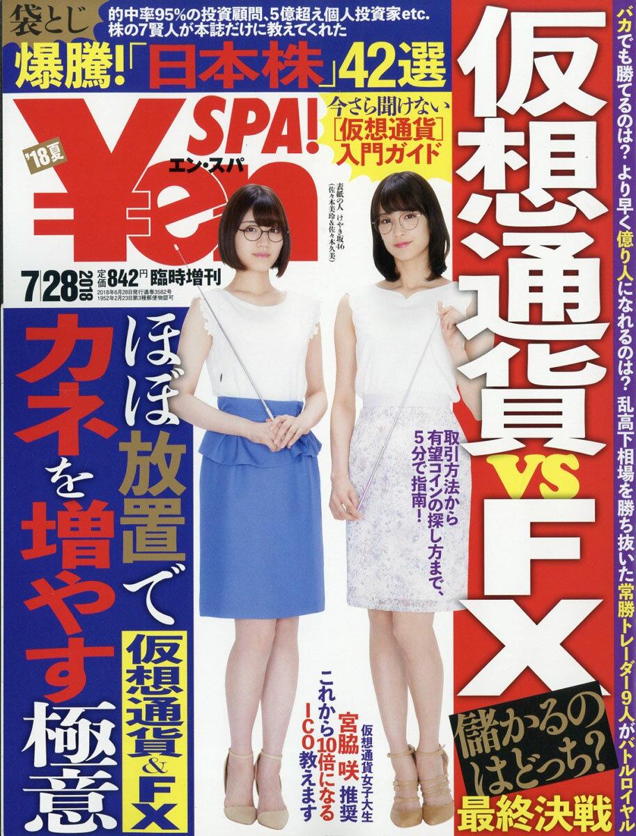 Yen SPA! (エンスパ) 2018年 夏号 2018年 7/28号 [雑誌]