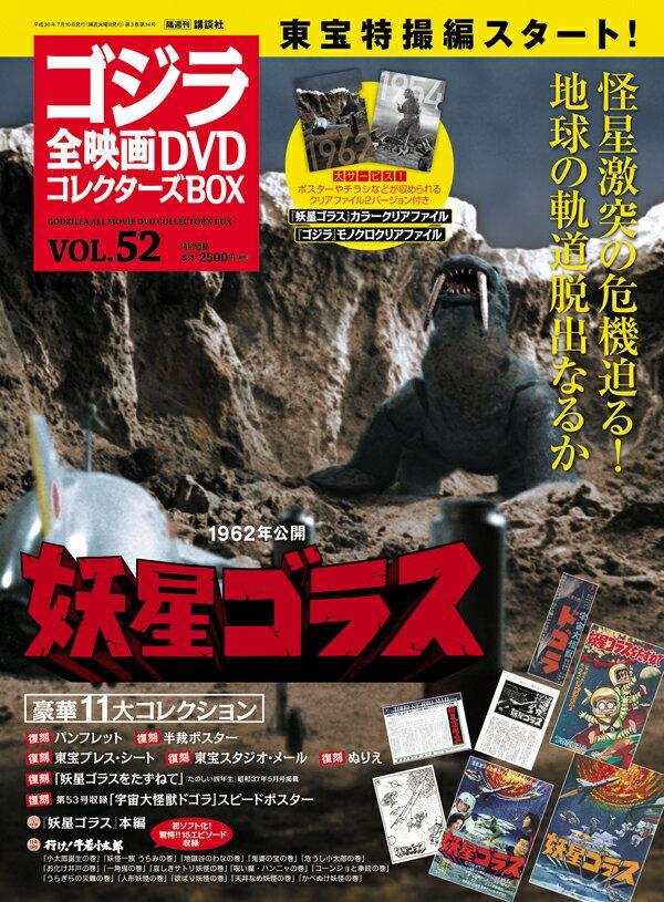 隔週刊 ゴジラ全映画DVDコレクターズBOX (ボックス) 2018年 7/10号 [雑誌]