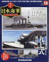 週刊 栄光の日本海軍パーフェクトファイル 2018年 7/31号 [雑誌]
