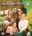 大草原の小さな家シーズン 3 バリューパック