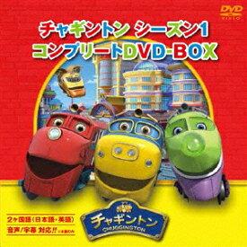 チャギントン シーズン1 コンプリートDVD-BOX(18枚組) スペシャルプライス版 [ つるの剛士 ]