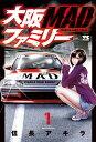 大阪MADファミリー(1) (ヤングチャンピオンコミックス) [ 信長アキラ ]